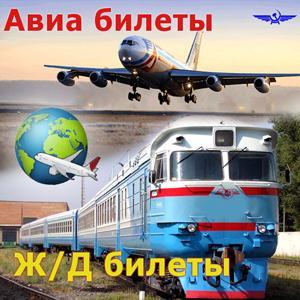 Авиа- и ж/д билеты Бошняково