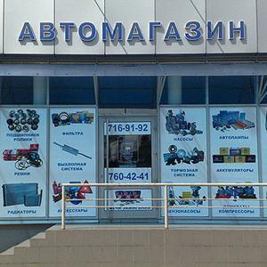 Автомагазины Бошняково