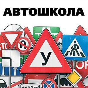 Автошколы Бошняково