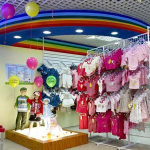 Детские магазины Бошняково