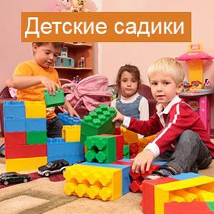 Детские сады Бошняково