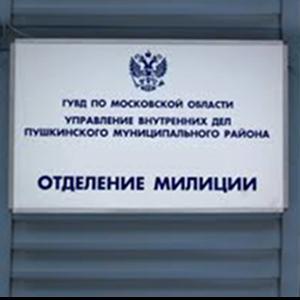 Отделения полиции Бошняково