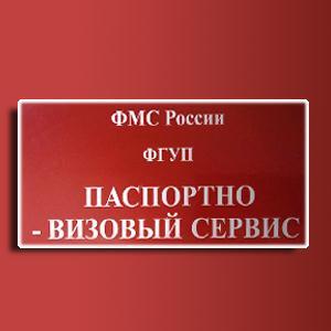 Паспортно-визовые службы Бошняково