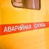 Аварийные службы в Бошняково