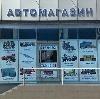 Автомагазины в Бошняково
