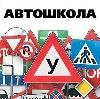 Автошколы в Бошняково