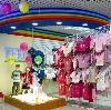 Детские магазины в Бошняково