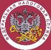 Налоговые инспекции, службы в Бошняково