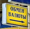 Обмен валют в Бошняково
