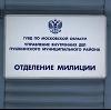 Отделения полиции в Бошняково