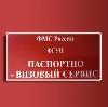 Паспортно-визовые службы в Бошняково