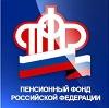 Пенсионные фонды в Бошняково