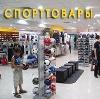 Спортивные магазины в Бошняково