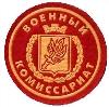 Военкоматы, комиссариаты в Бошняково