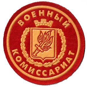 Военкоматы, комиссариаты Бошняково